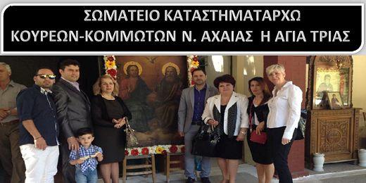 Το σωματείο Πάτρας την Κυριακή 31 Μαΐου παραβρέθηκε στον ιερό ναό Αγίου Γεράσιμου!