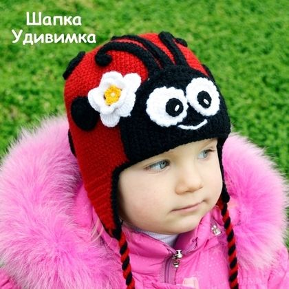 Шапка Божья коровочка - божья коровка,шапка крючком,теплая шапка,зимняя шапка