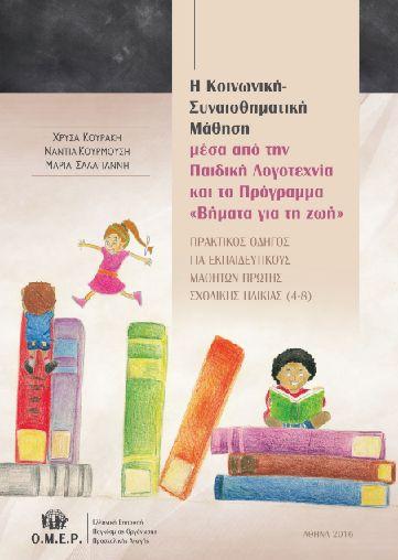 Η Παγκόσμια Οργάνωση Προσχολικής Αγωγής (Ελληνική Επιτροπή) (Ο.Μ.Ε.Ρ.) είναι μία επιστημονική, μη κρατική,…