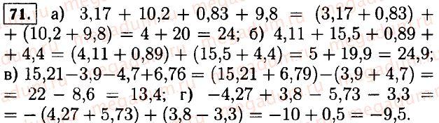 Ответ 71 - Алгебра 7 класс Макарычев