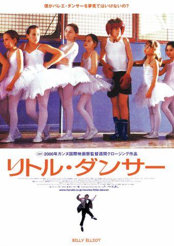 リトル・ダンサー のユーザーレビュー。映画を見るならレビューをチェック!ストーリーや演出などの評価もあります。