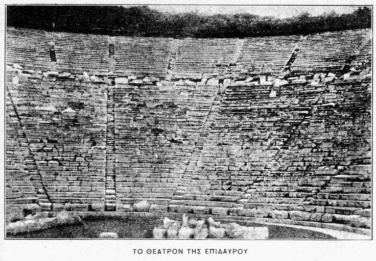 Θέατρο Ασκληπιείου Επιδαύρου, 1892