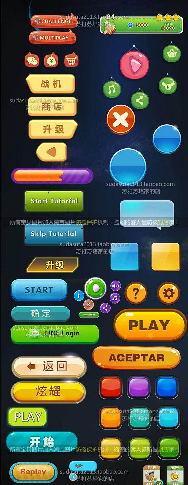 1600张游戏按钮设计图片 手游GAME...
