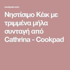 Νηστίσιμο Κέικ με τριμμένα μήλα συνταγή από Cathrina - Cookpad