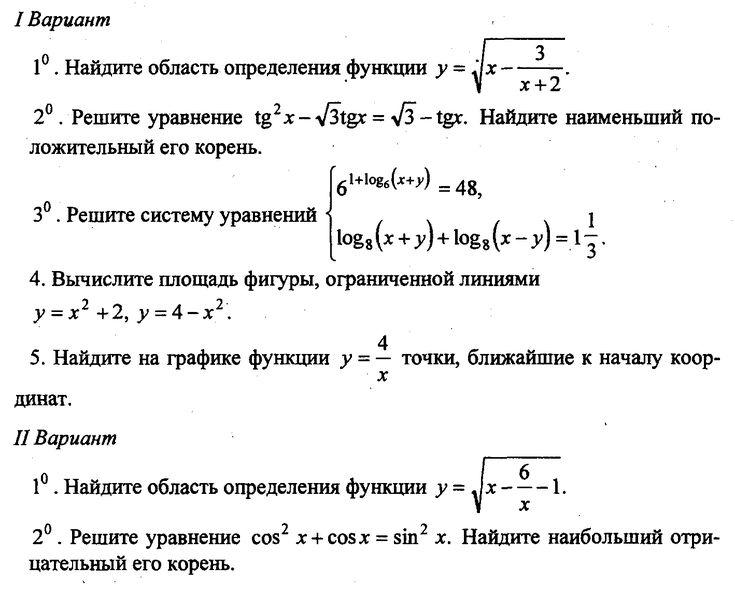 Тренировочные задания по курсу математики 10-11 классы тригонометрия