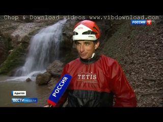 https://www.tetispark.ru/catalog/canyoning/  TetisPARK в программе ВЕСТИ недели с Дмитрием Кисилевым. В сюжете открытие 10-го сезона каньонинга в Республике Адыгея проводимого компанией Tetis.