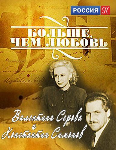 Роман Константина Симонова и Валентины Серовой называли одним из самых знаменитых романов ХХ века.