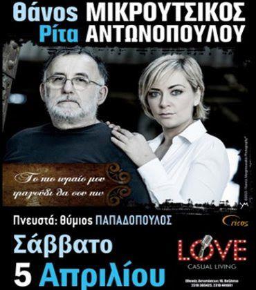ΠΑΡΤΟ ΛΙΓΟ ΑΛΛΙΩΣ  : Θάνος Μικρούτσικος και Ρίτα Αντωνοπούλου στη Μουσι...
