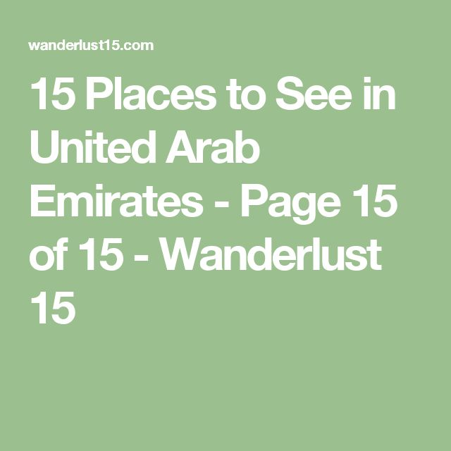 15 Places to See in United Arab Emirates - Page 15 of 15 - Wanderlust 15