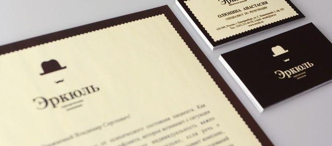 В основу названия и логотипа юридического агентства лег литературный персонаж «Эркюль Пуаро». Пуаро один из самых известных вымышленных детективов. Создавая название и логотип юридическому агентству, мы преследовали идею создания харизматичного образа, который бы выделялся среди конкурентов. http://zg-brand.ru/services/naming/