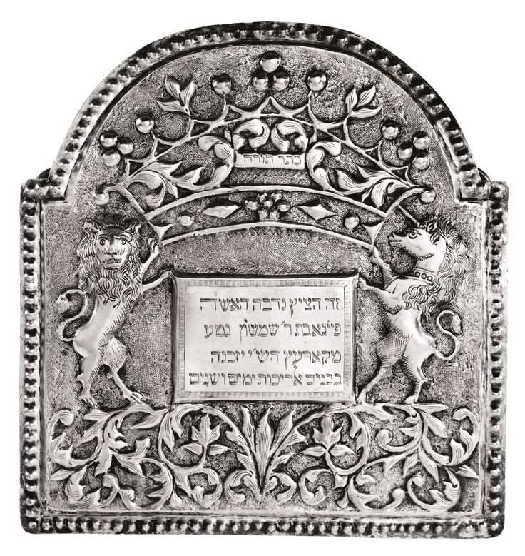 UKRAINIAN SILVER SMALL TORAH SHIELD arched rectangular, engraved with Hebrew inscripion flanked by chased lion and unicorn holding a crown ...