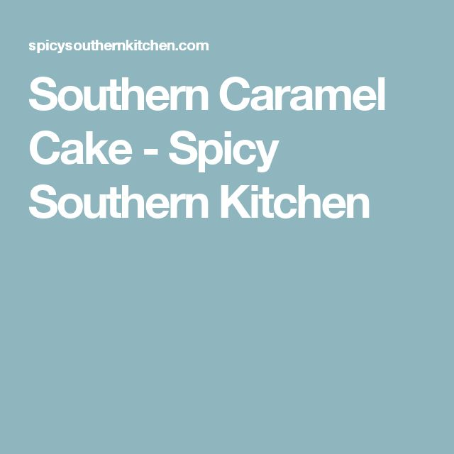 Southern Caramel Cake - Spicy Southern Kitchen