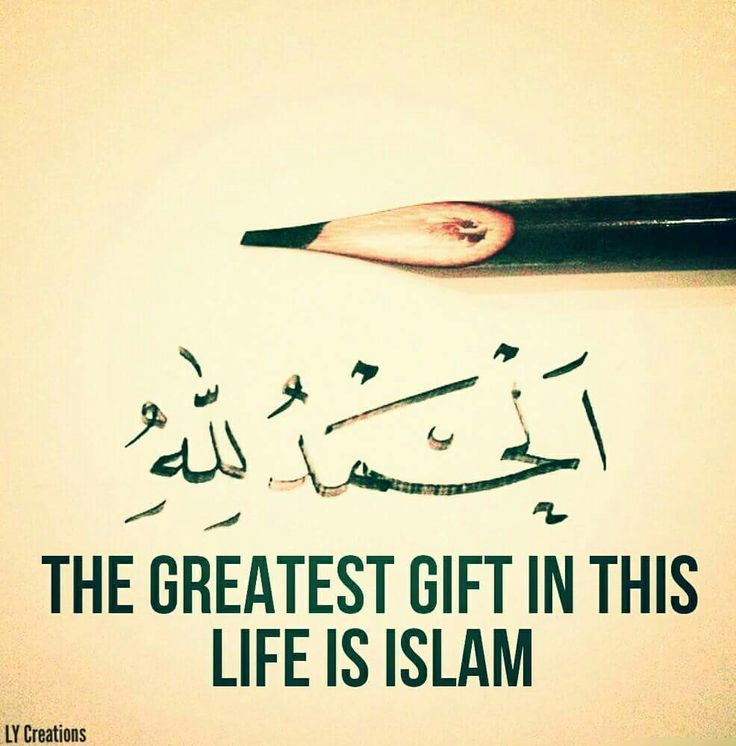 Islam is a blessing ❤️