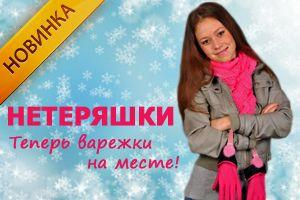 ВсеНитки.РФ - всё для шитья и рукоделия интернет-магазин