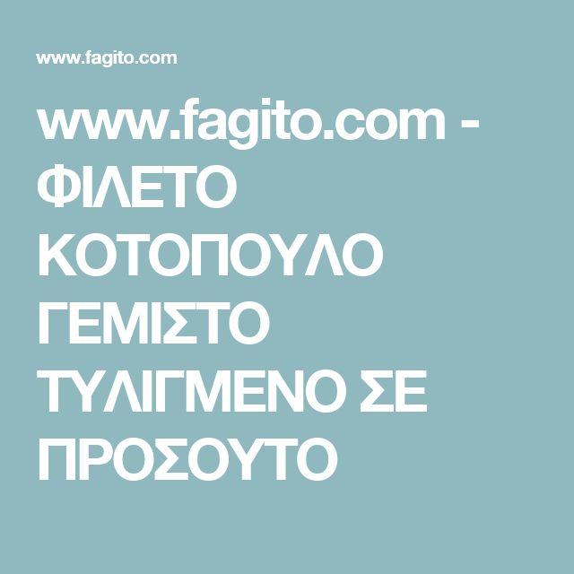 www.fagito.com - ΦΙΛΕΤΟ ΚΟΤΟΠΟΥΛΟ ΓΕΜΙΣΤΟ ΤΥΛΙΓΜΕΝΟ ΣΕ ΠΡΟΣΟΥΤΟ