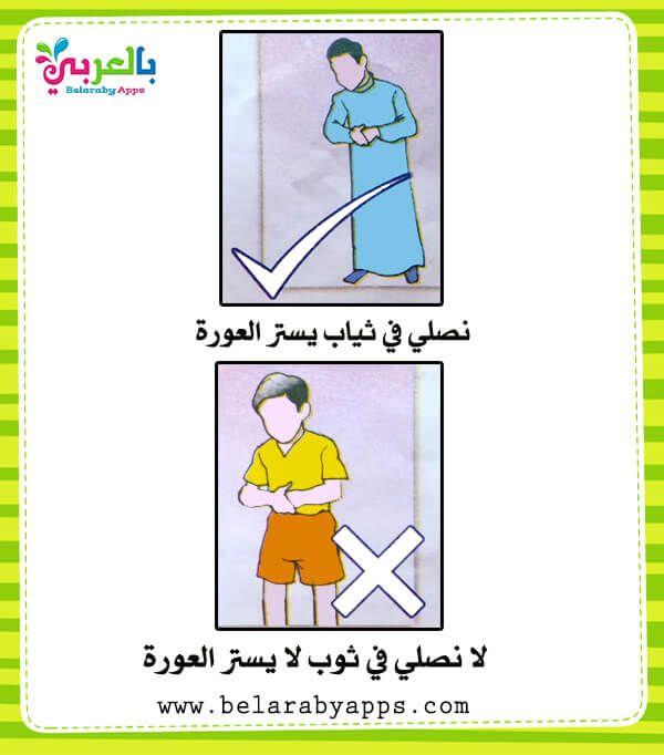 آداب الصلاة للاطفال بالصور بطاقات للطفل المسلم شروط الصلاة بالعربي نتعلم Islamic Kids Activities Islamic Books For Kids Islam For Kids