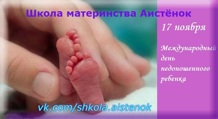 По статистике каждый десятый ребенок рождается раньше срока!   Ежегодно во всем мире рождается более 10 млн. недоношенных детей. 🐠 Конечно, на сегодняшний день медицина 💉💊достигла таких высот, что удается спасти даже 500 гр. ребенка.🎈 Но тем не менее проблема остается актуальной.‼️‼️‼️  Количество преждевременных родов продолжает расти, а также увеличивается рождение детей с экстремально низкой массой тела.🍼 Поэтому учреждение Дня недоношенного ребенка - это возможность привлечь…