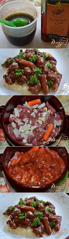 Тушеное мясо по-корейски - Простые рецепты Овкусе.ру