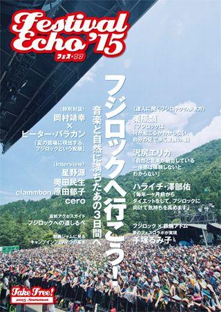 FUJI ROCK FESTIVAL '15 フジロックフェスティバル '15