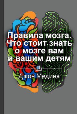 Правила мозга. Что стоит знать о мозге вам и вашим детям