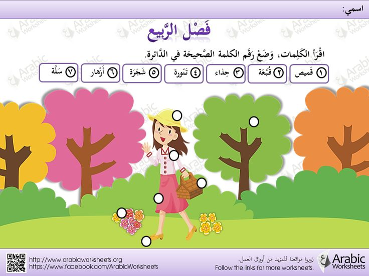pin by fru rosenkilde on apprendre l 39 arabe arbeitsbl tter jahreszeiten arabisch. Black Bedroom Furniture Sets. Home Design Ideas