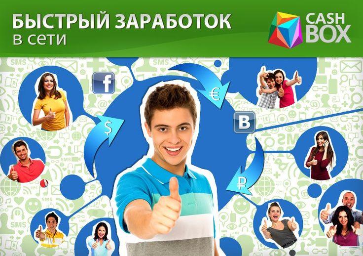 ЗАРАБОТОК В ИНТЕРНЕТ ДЛЯ НОВИЧКОВ И ПРОФИ!!! http://mymoney888.blogspot.ru/