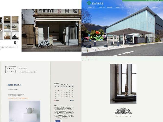 松本 クラフト好きが行きたいスポット13選   インテリアブログ 22web