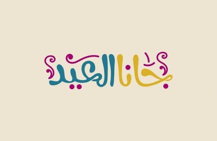 صور عن العيد 2020 رسائل عيد الفطر المبارك 2020 Eid Stickers Lettering Instagram Story Template