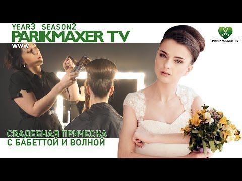 Свадебная причёска для светлых волос ✿ Алёна Мелинти. Парикмахер тв. - YouTube