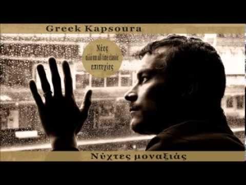 GREEK ΚΑΨΟΥΡΑ & ΝΥΧΤΕΣ ΜΟΝΑΞΙΑΣ - Dj Johnny M / NonStopGreekMusic - YouTube
