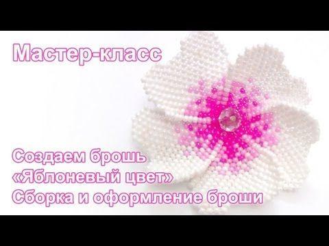 Видео мастер-класс: брошь из бисера «Яблоневый цвет» - Ярмарка Мастеров - ручная работа, handmade