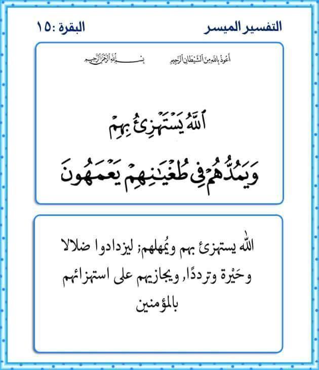 البقرة ١٥ Holy Quran Quran Math