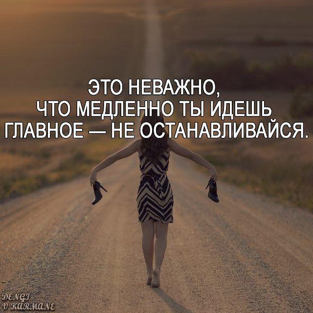 #мотивация #цель #смысл #саморазвитие #мудрость #мыслинаночь #мысльдня #вдохновение #великиецитаты #совет #афоризма #deng1vkarmane #полезныесоветы