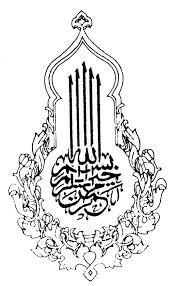 arabic calligraphy bismillah - Google Search