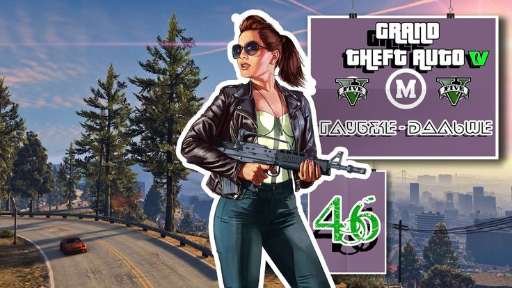 """GTA 5 [#46] - Интересное прохождение игры: """"Глубокое внедрение"""" - MOLLAN..."""