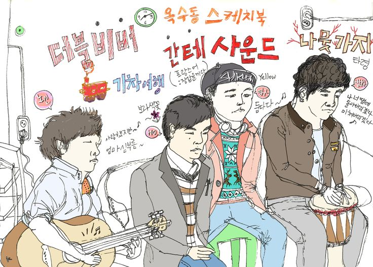 2014.1.11.Sat @Oksudong Sketchbook, Seoul, Korea  Acoustic group Gante Sound.  They don't need anything but voice, a guitar and jambe. :)  I like this kind of musician and music!       Drawing by Bible Park  All rights reserved. © 2014