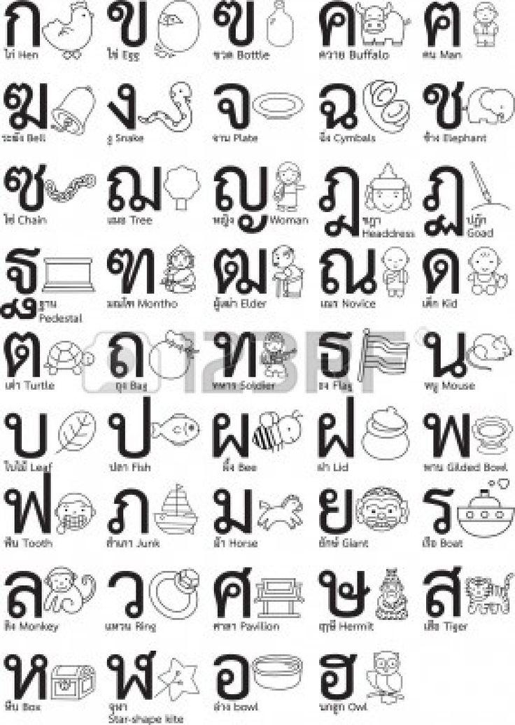 Best  Thai Alphabet Ideas On   Learn Thai Learn Thai