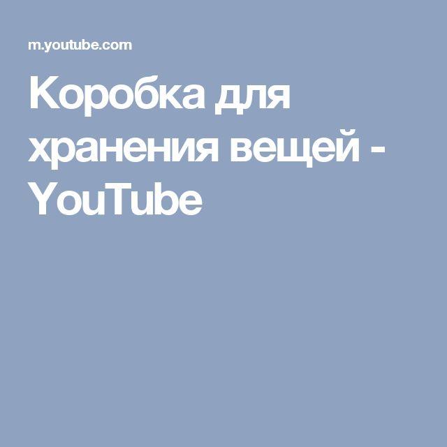 Коробка для хранения вещей - YouTube
