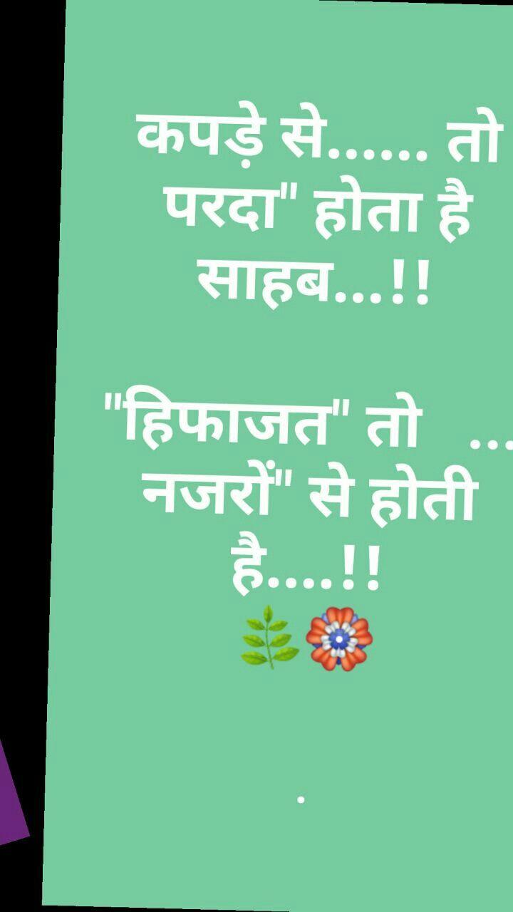 Pin by Sofia on Leela | Hindi quotes on life, Hindi quotes