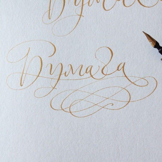 @m.marjina #каллиграфия #calligraphy Инстаграм фото | Stapico (Webstagram)
