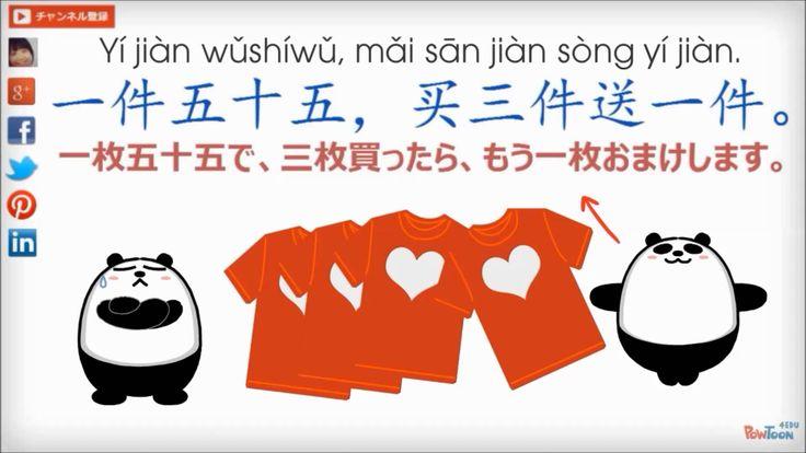 お金の言い方を習ったら、次はお買い物する際必要な表現を習得!「安くしてくださいよ」などなど言えたら買い物も楽しくなります! #中国語 #買い物