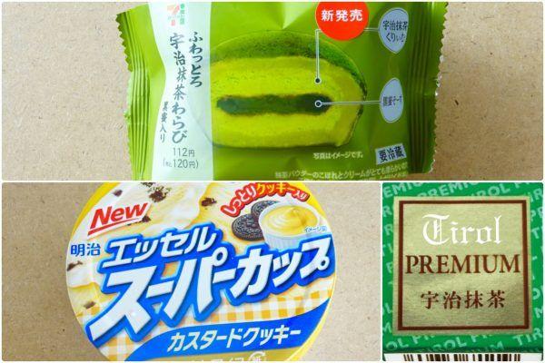 """抹茶スイーツの季節到来!:みんなが""""食べたい""""新商品ランキング  今週の気になる結果は…? #セブンイレブン #明治 #チロル"""