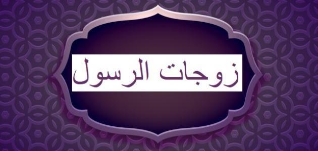 زوجات الرسول الحبيب صلى الله عليه وسلم Home Decor Frame Decor