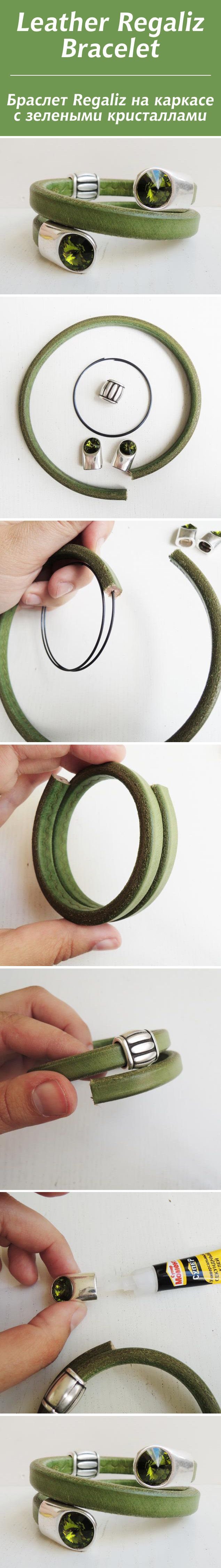 Двойной браслет Regaliz на каркасе с зелеными кристаллами Сваровски / Leather Regaliz Bracelet