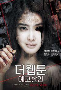 더 웹툰: 예고살인 (2013)
