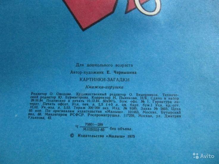Картинки-загадки. Книги СССР - http://samoe-vazhnoe.blogspot.ru/