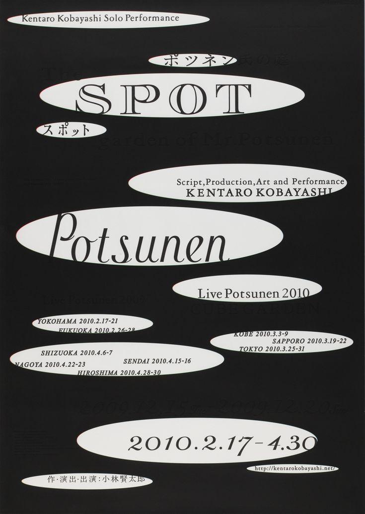 POTSUNEN | good design company