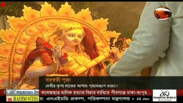 Noon Update Bangladesh News Today 22 January 2018 Latest BD News Live Bangla TV News Channel