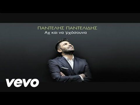 Padelis Padelidis - Ah Ke Na 'rhosoun - YouTube