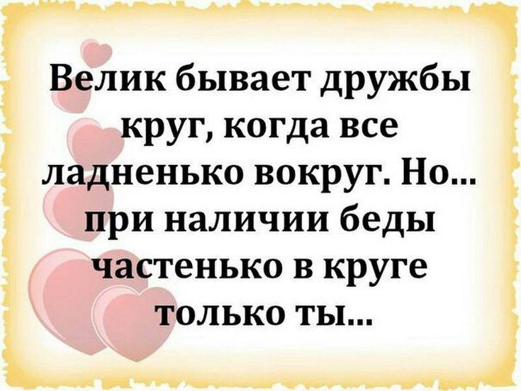 Жаль, но случается такое...а это значит, что они никогда не были друзьями...одна видимость!!! Берегите себя!!!❤ - Mara Львица Avanesyan - Google+